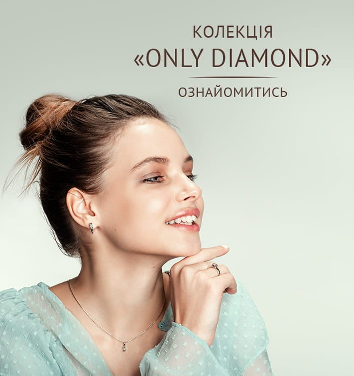 Коллекция</br>«Only diamond»
