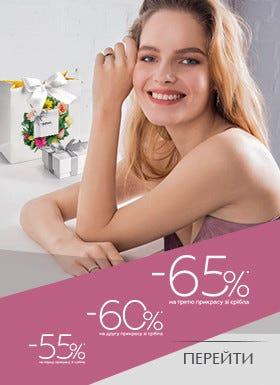 Акция_-65-60-55_list