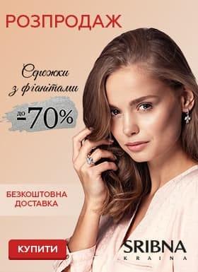 Серьги -70%_list