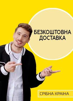 Бесплатная_доставка_позитив_list