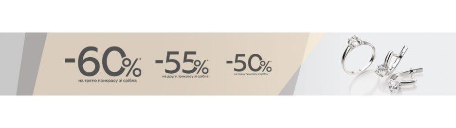 -60% -55% -50%_август_top